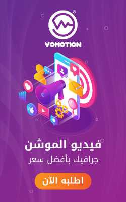 اعلان تصميم فيديو موشن جرافيك, تصميم فيديو انفوجرافيك, تصميم فيديو, فيديو اعلاني ترويجي, موشن جرافيك