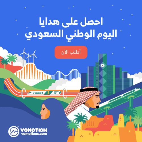 خصومات اليوم الوطني السعودي